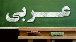 پایانی نوبت دوم عربی - آزمون شماره 1 (متوسط)