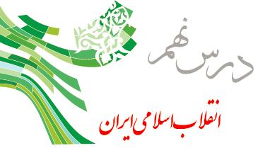 انقلاب اسلامی ایران 1 (متوسط)