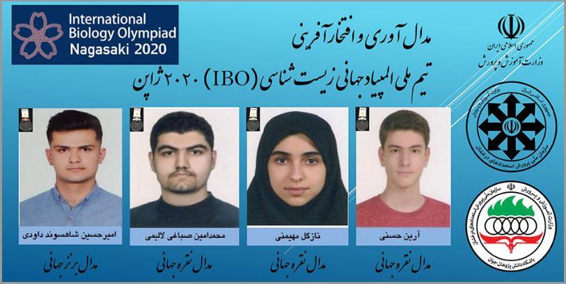 سازمان ملی پرورش استعدادهای درخشان از کسب چهار مدال توسط تیم چهار نفره ایران در المپیاد علمی جهانی زیست شناسی IBO2020 ژاپن خبر داد.